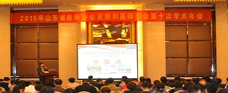 山东省医师协会皮肤科医师分会第十次学术年会在济召开